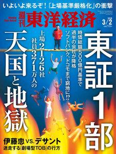週刊東洋経済 2019年3月2日号