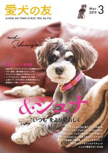 愛犬の友 2019年3月号