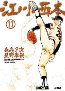 江川と西本 11巻