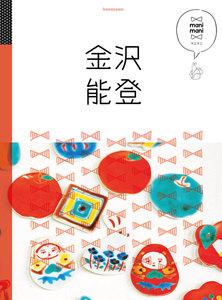 マニマニ 金沢 能登(2020年版)