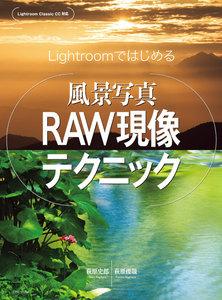 玄光社MOOK Lightroomではじめる 風景写真RAW現像テクニック