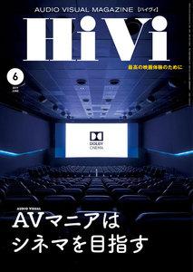 HiVi(ハイヴィ) 2019年6月号