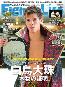 Fight&Life(ファイト&ライフ) 2019年12月号