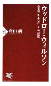ウッドロー・ウィルソン 電子書籍版