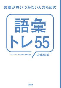 言葉が思いつかない人のための「語彙トレ55」(大和出版) 電子書籍版