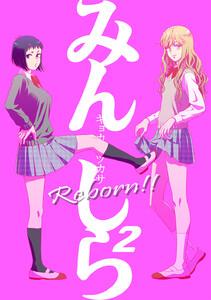 みんしら Reborn!!