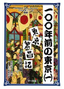 100年前の東京(1) 東京繁昌記 明治前期編 電子書籍版