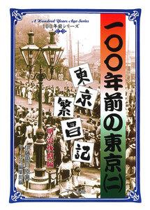100年前の東京(2) 東京繁昌記 明治後期編 電子書籍版