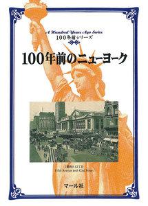 100年前のニューヨーク 電子書籍版