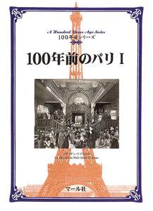 100年前のパリ(1) 電子書籍版