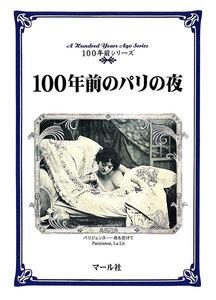 100年前のパリの夜 電子書籍版