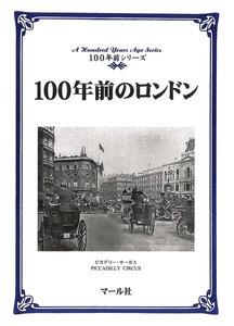 100年前のロンドン 電子書籍版