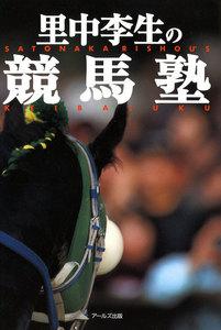 里中李生の競馬塾 電子書籍版