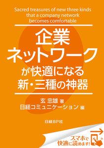 企業ネットワークが快適になる新・三種の神器(日経BP Next ICT選書) 日経コミュニケーション専門記者Report(9) 電子書籍版
