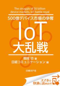 500億デバイス市場の争奪 IoT大乱戦(日経BP Next ICT選書) 日経コミュニケーション専門記者Report(4) 電子書籍版