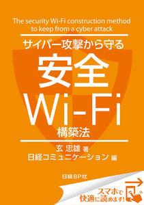 サイバー攻撃から守る安全Wi-Fi構築法(日経BP Next ICT選書) 日経コミュニケーション専門記者Report(8) 電子書籍版