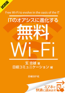 ITのオアシスに進化する無料Wi-Fi(日経BP Next ICT選書)