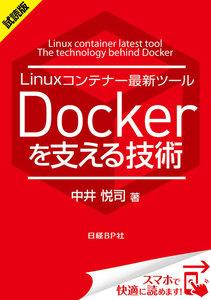 <試読版>Linuxコンテナー最新ツール Dockerを支える技術(日経BP Next ICT選書) 日経Linux技術解説書(1)