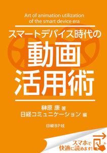 スマートデバイス時代の動画活用術(日経BP Next ICT選書)