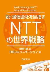 脱・通信会社を目指す NTTの世界戦略(日経BP Next ICT選書)