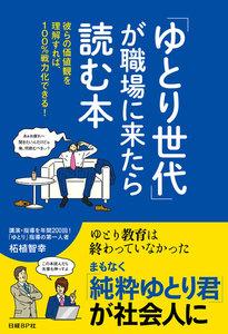 「ゆとり世代」が職場に来たら読む本 電子書籍版