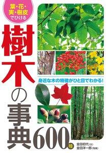 葉・花・実・樹皮でひける 樹木の事典600種 電子書籍版