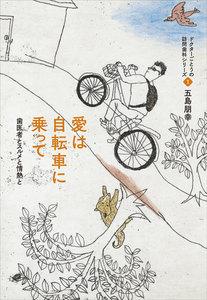 愛は自転車に乗って: 歯医者とスルメと情熱と 電子書籍版