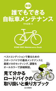 新版 誰でもできる自転車メンテナンス 電子書籍版