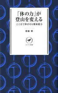 ヤマケイ新書 「体の力」が登山を変える ここまで伸ばせる健康能力 電子書籍版