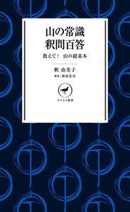 ヤマケイ新書 山の常識 釈問百答 電子書籍版