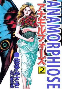 アナモルフォーズ 2巻