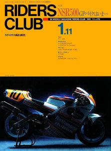 RIDERS CLUB 1991年1月11日号 No.176
