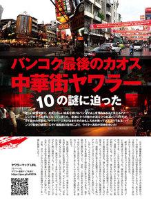 Gダイアリー 2016年2月号第二特集記事 中華街ヤワラー 10の謎に迫った 電子書籍版