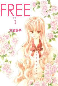FREE (1) 電子書籍版