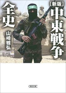 [新版]中東戦争全史