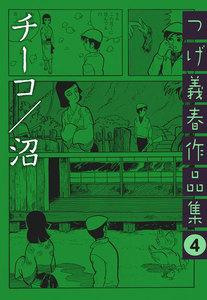 チーコ/沼 つげ義春作品集 4巻