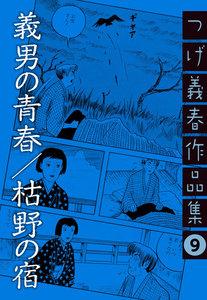 義男の青春/枯野の宿 つげ義春作品集 9巻