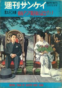【復刻版】週刊サンケイ昭和37年 皇太子ご夫妻 東南アジア親善旅行記念グラフ