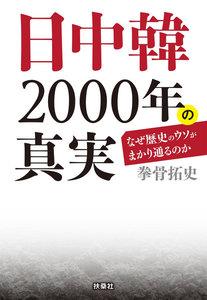 文庫 日中韓2000年の真実
