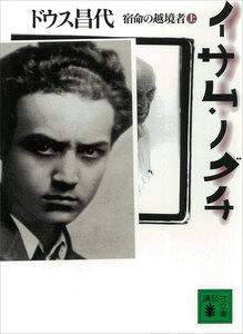 イサム・ノグチ (上)
