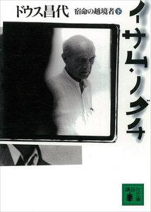 イサム・ノグチ (下)