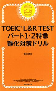TOEIC L&R TEST パート1・2特急 難化対策ドリル