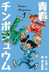 青春チンポジュウム (1) 電子書籍版