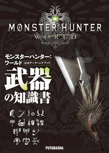 モンスターハンター:ワールド 公式データハンドブック 武器の知識書