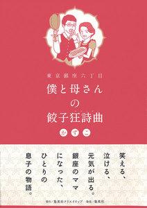 東京銀座六丁目 僕と母さんの餃子狂詩曲