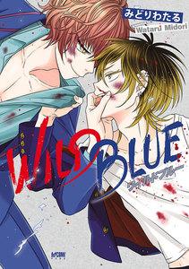 WILD BLUE【電子単行本】 電子書籍版