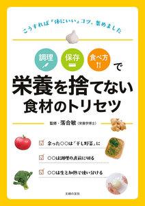 調理 保存 食べ方で 栄養を捨てない食材のトリセツ