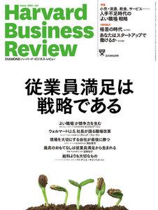 DIAMOND ハーバード・ビジネス・レビュー 2018年8月号 電子書籍版