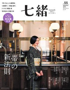 七緒 2018 秋号 vol.55