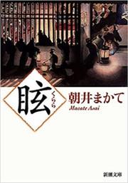 眩(新潮文庫)